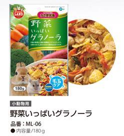 【マルカン】ML-06 野菜いっぱいグラノーラ