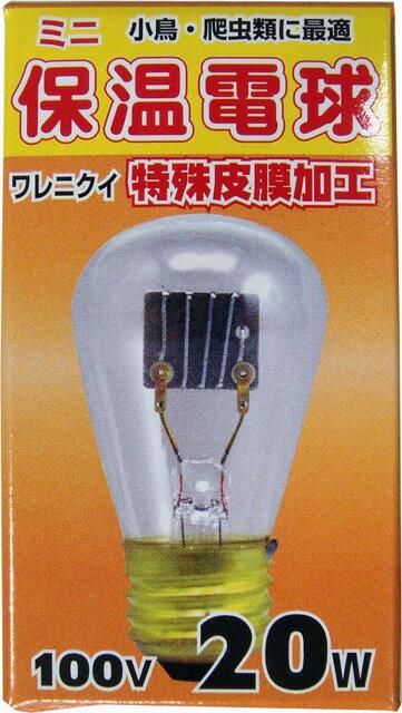 【アサヒ】ミニヒヨコ保温電球20W