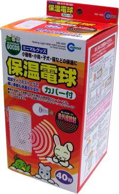 【マルカン】HD-40C 保温電球 40W(カバー付)