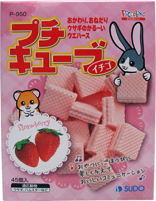 【スドー】プチキューブ イチゴ