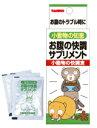 「小動物の知恵」 快調食 お腹のサプリメント TSD7