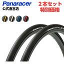 【2本セット限定価格】【公式】 パナレーサー タイヤ クロー...