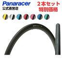 【2本セット限定価格】【公式】 パナレーサー 自転車 タイヤ カテゴリーS2 700x23C 700×26C クリンチャー ロードバイク タイヤ クロスバイク タイヤ Panaracer