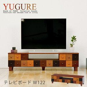 クラフトテレビボード ユーグレ カラフル アンティーク