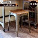スツール 木製 インダストリアルデザインスツール【ALGENT】アルジェント(完成品 木製 椅子 デザインチェア ダイニングチェア パソコン...