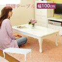 折りたたみ猫脚テーブル 幅100cm 白 ホワイト(折れ脚