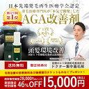 AGA監修 ドクター集中養毛剤 話題のヒト幹細胞培養液配合 ...
