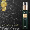 男女兼用Dr.AGAヒト幹細胞培養液配合スカルプエッセンス【...