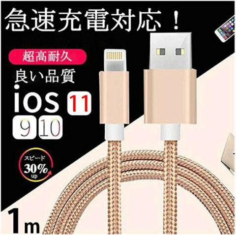1m iphone ケーブル 充電 アイフォン かわいい いいね インスタ 充電ケーブル iPhone7 iPhone8 送料無料