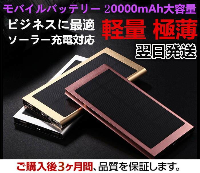 【送料無料】モバイルバッテリー ソーラー 大容量 20000mAh 携帯充電器 2USBポート LEDライト付 ソーラーチャージャー スマホ 充電器 iPhone/Android