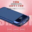 高品質 モバイルバッテリー iPhone 大容量 10000...