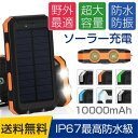 【送料無料】モバイルバッテリー ソーラー 大容量 10000...