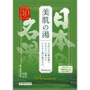 バスクリン プレミアム日本の名湯 美肌の湯 50g  10個までヤマトDM便・ネコポス選択可 (※注)