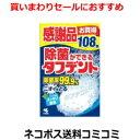 小林製薬 除菌ができるタフデント 108錠 感謝品 1個 【N】※代金引換とコン