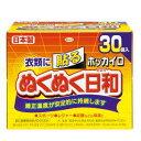 興和 衣類に貼る ホッカイロ ぬくぬく日和 (ぬくぬくびより) 30個入り 1ケース 8箱