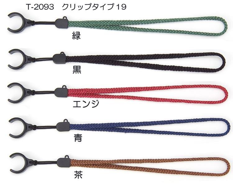 杖ひも T-2093、T-2094 テツコーポレーション 【RCP】【介護用品】