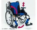 アルミ自走式車椅子 MY-1 (背折りたたみ) スタイリッシュな車いす 松永製作所 【smtb