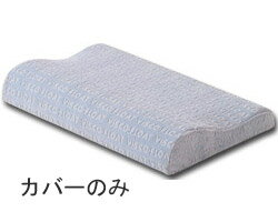 安眠枕専用カバー ベロアタイプ ヴィスコフロート...の商品画像