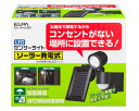 ソーラー発電式 LEDセンサーライト 1灯/ESL-101SL(BK)【RCP】【介護用品】