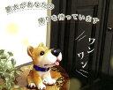 小さな番犬 おでむかえするワン 【富士パックス販売】【RCP】【smtb-kd】【介護】【介護用品】