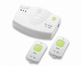 携帯型呼び出し専用アラームよべーる150HT-150エクセルエンジニアリング無線介護用品コールセンサ