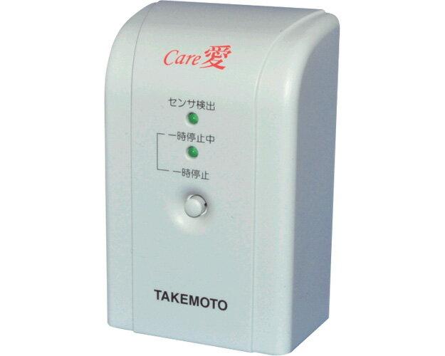 Care愛 超音波離床センサー子機のみ 無線タイプ/Ci-S3 【タケモトデンキ】【RCP】【介護用品】