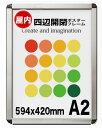 【送料無料】CA111 ポスターフレーム A2 ポスター簡単入れ替え前面開閉式【ポイント】