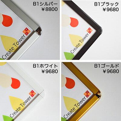 CA111シルバーB1ポスターパネル簡単入れ替え前面開閉式【運賃無料】【smtb-TD】【saitama】