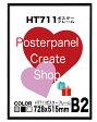 ポスターフレーム額縁 HT711 B2 サイズ額縁ポスター用/アルミ製/パネル表面シートUVカットシート仕様ポスタ−フレ−ム サイズ 728x515mmポイント