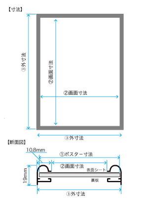 ポスターフレームHT711B4サイズポスター用額縁受注生産品納期5営業日前後