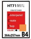ポスターフレームHT711 B4サイズポスター用額縁受注生産品納期5営業日前後