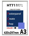 ポスターフレームHT711 A3ポスター用額縁受注対応品 納期5営業日前後表面シートUVカットシート仕様