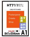 【あす楽 送料無料】ポスターフレームHT711 A1ポスター用額縁表面シートUVカットシート仕様【同