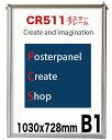 CR511シンプルポスターパネルB1表面シートUVカットシート仕様軽量 額縁 フレーム 激安12時までご注文 当日出荷 土日祭日等の休業日の出荷は不可です