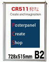 CR511シンプルポスターパネルB2表面シートUVカットシート仕様