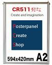 CR511シンプルポスターパネルA250枚セット