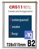 【送料無料】CR511シンプルポスターパネルB210枚セット