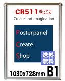 【送料無料】CR511シンプルポスターパネルB1表面シートUVカットシート仕様ポスタ−用額縁 フレーム