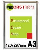 両面用CR511シンプルポスターパネルA3表面シートUVカットシート仕様受注生産品納期7営業日前後 10P05Sep15