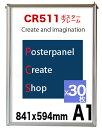 【送料無料】CR511シンプルポスターパネルA1 1セット30枚表面シートUVカットシート仕様