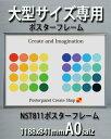 ポスターフレームA0額縁、パネル長期保存タイプ簡単入れ替え