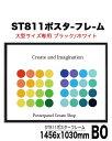 【New】ポスターフレーム ST811 サイズ B0 ブラック/ホワイトU字つ吊具4個ポスタ−用 アルミ額縁 サイズ 1456x1030mm