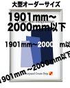 ST811ポスターパネル オーダーサイズポスター寸法タテとヨコの長さの合計1901mmから2000mm以下納期10営業日前後