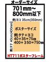 ポスターフレームHT711 ポスター用額縁【オーダーサイズ】ポスターサイズ タテとヨコの長さの合計701から800mm以内 納期12営業日後出荷