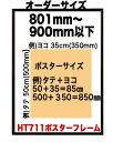 ポスターフレームHT711 ポスター用額縁【オーダーサイズ】ポスターサイズ タテとヨコの長さの合計801から900mm以内 納期12営業日後出荷