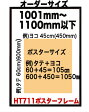 ポスターフレームHT711 ポスター用額縁【オーダーサイズ】ポスターサイズ タテとヨコの長さの合計1001から1100mm以内 納期12営業日後出荷