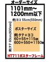 ポスターフレームHT711 ポスター用額縁【オーダーサイズ】ポスターサイズ タテとヨコの長さの合計1101から1200mm以内 納期12営業日後出荷