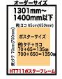 ポスターフレームHT711 ポスター用額縁【オーダーサイズ】ポスターサイズ タテとヨコの長さの合計1301から1400mm以内 納期12営業日後出荷