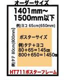 ポスターフレームHT711 ポスター用額縁【オーダーサイズ】ポスターサイズ タテとヨコの長さの合計1401から1500mm以内 納期12営業日後出荷