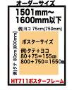 ポスターフレームHT711 ポスター用額縁【オーダーサイズ】ポスターサイズ タテとヨコの長さの合計1501から1600mm以内 納期12営業日後出荷